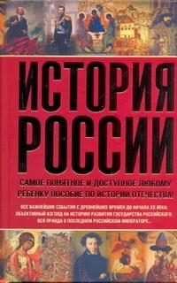История России. Самое понятное и доступное любому ребенку пособие по истории Оте
