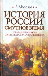 Морозова Л.Е. - История России. Смутное время обложка книги