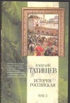 Татищев В.Н. - История Российская В 3т.Т.3' обложка книги