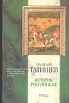 Татищев В.Н. - История Российская. В 3 т. Т. 2' обложка книги