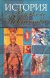 История русского искусства Адамчик М. В.