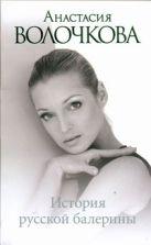 Волочкова Анастасия - История русской балерины' обложка книги