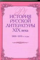 Аношкина В.Н. - История русской литературы XIX века, 1800-1830-е годы' обложка книги