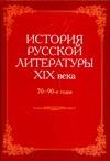 История русской литературы XIX века, 70-90 годы - фото 1