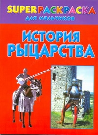 История рыцарства. Superраскраска  для  мальчиков - фото 1