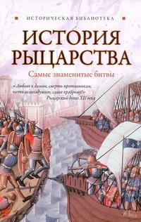 История рыцарства: самые знаменитые битвы Монусова Екатерина