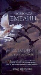 Емелин В.О. - История с географией' обложка книги