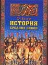 Егер О. - История средних веков обложка книги
