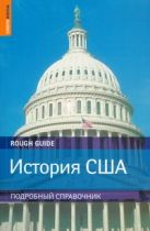 Вард Грег - История США' обложка книги
