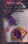 Остапенко П.В. - История тайной войны в Средние века. Византия и Западная Европа' обложка книги