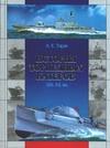 Тарас А.Е. - История торпедных катеров XIX-XX вв' обложка книги
