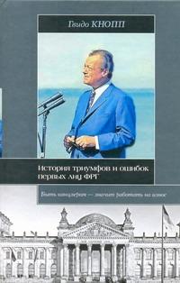 История триумфов и ошибок первых лиц ФРГ - фото 1