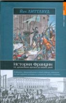 Литтлвуд Йен - История Франции с древнейших времен до наших дней' обложка книги
