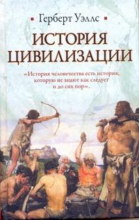 История цивилизации