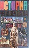 Байер Б. - История человечества' обложка книги