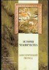 История человечества. Доисторический период