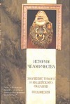 Вильчек Э. - История человечества. Значение Тихого и Индийского океанов. Индонезия' обложка книги