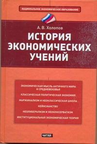 История экономических учений Холопов А.В.