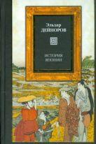 Дейноров Э. - История Японии' обложка книги