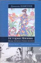 Елисеев Даниэль - История Японии. Между Китаем и Тихим океаном' обложка книги