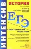 Алексашкина Л.Н. - История: Самостоятельная подготовка к ЕГЭ' обложка книги