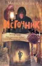 Корди Майкл - Источник' обложка книги