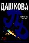 Дашкова П.В. Источник счастья купить бензокосилку хускварна lc153 в москве