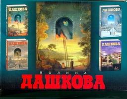 Полина Дашкова - Источник счастья. Книга 1-3. Точка невозврата. Комплект из 4 книг в коробке обложка книги