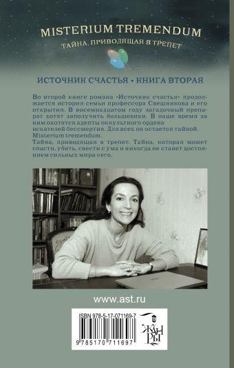 Источник счастья. Книга 2 Дашкова П.В.