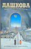 Полина Дашкова - Источник счастья. Книга 2 обложка книги