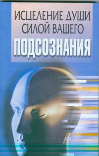 Орлова Л. - Исцеление души силой вашего подсознания обложка книги