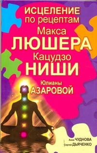 Исцеление по рецептам Макса Люшера, Кацудзо Ниши, Юлианы Азаровой
