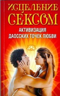 Надеждина В. - Исцеление сексом.Активизация даосских точек любви обложка книги