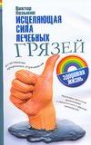 Казьмин В.Д. - Исцеляющая сила лечебных грязей' обложка книги