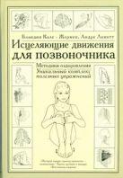 Кале-Жермен Бландин - Исцеляющие движения для позвоночника' обложка книги