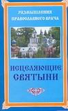 Гончаров М. - Исцеляющие святыни' обложка книги