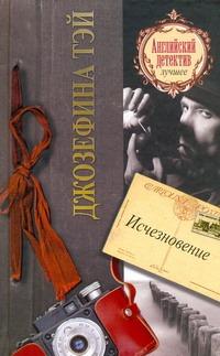 Исчезновение Тэй Джозефина