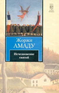 Жоржи Амаду - Исчезновение святой обложка книги