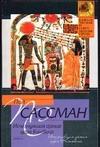 Сассман П. - Исчезнувшая армия царя Камбиса' обложка книги