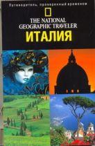 Джепсон Т. - Италия' обложка книги