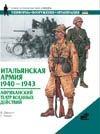 Итальянская армия, 1940-1943. Африканский театр военных действий - фото 1