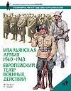 Итальянская армия, 1940-1943. Европейский театр военных действий - фото 1