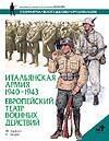 Итальянская армия, 1940-1943. Европейский театр военных действий Джоуэтт Ф.