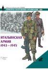 Джоуэтт Ф. - Итальянская армия, 1943-1945' обложка книги