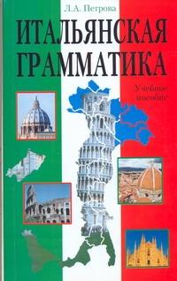 Итальянская грамматика Петрова Л.А.