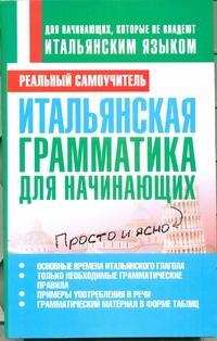 Итальянская грамматика для начинающих Матвеев С.А.