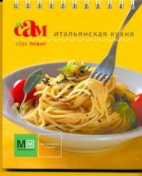 Итальянская кухня Ильиных Н.В.