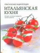 Полетаева Н.В. - Итальянская кухня' обложка книги