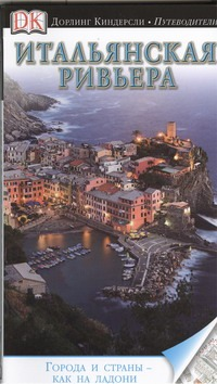 Итальянская Ривьера