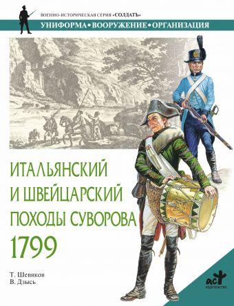 Итальянский и Швейцарский походы Суворова, 1799 Шевяков Т.Н.